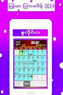 App Myanmar Calendar 2020 APK for Windows Phone