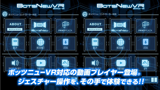 BotsNewVR Player u30dcu30c3u30c4u30cbu30e5u30fcVRu30d7u30ecu30fcu30e4u30fc 1.3 Windows u7528 2