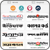All Top Bangla Newspapers News