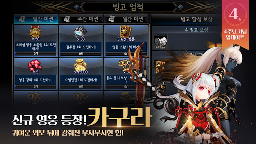 세븐나이츠 for Kakao screenshot 2