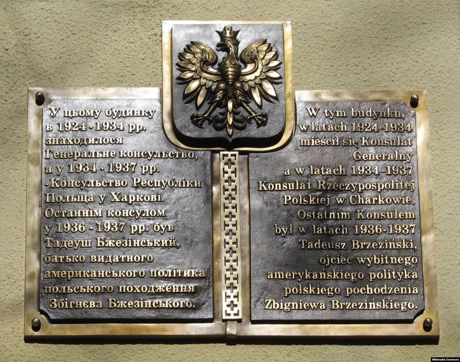 Мемориальная доска на здании бывшего польского консульства в Харькове. Консулом тогда был Тадеуш Бжезинский — отец Збигнева Бжезинского. Есть даже версия, что будущий знаменитый политолог родился в здании консульства (официально — в Варшаве).