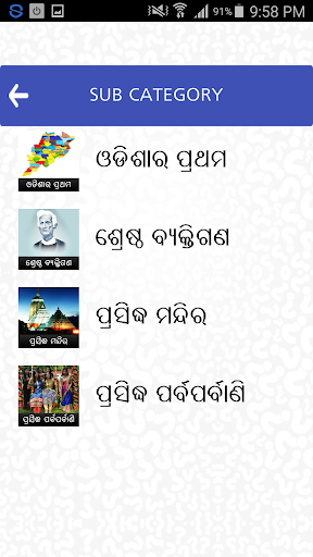 Odia Odisha Quiz 3.0.1 screenshots 3