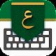 تمام لوحة المفاتيح العربية - Tamam Arabic Keyboard Android apk