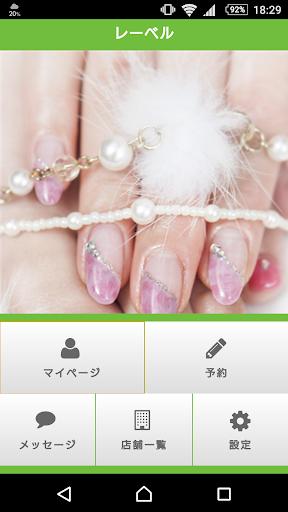 【エクステネイル】レーベルグループの公式アプリ エクネイル