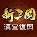 新三國 漢室復興 icon