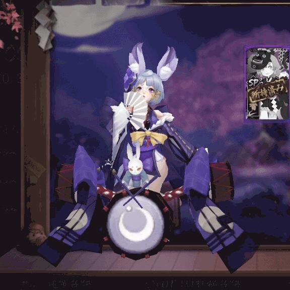 追月神のSPスキン