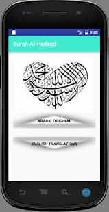 Surah Al-Hadeed - náhled