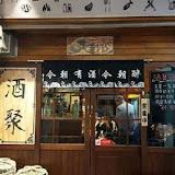酒聚日式居酒屋