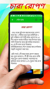 Download পেঁপে চাষের সঠিক পদ্ধতি ~ Papaya Cultivation For PC Windows and Mac apk screenshot 4