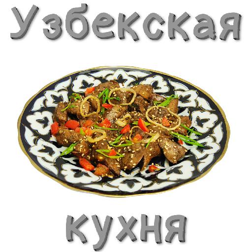 Рецепты узбекской кухни