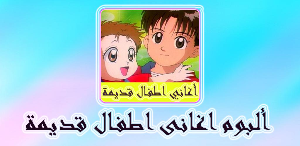 اغاني اطفال قديمة Mp3 1 0 Apk Download Com Simodevapp97