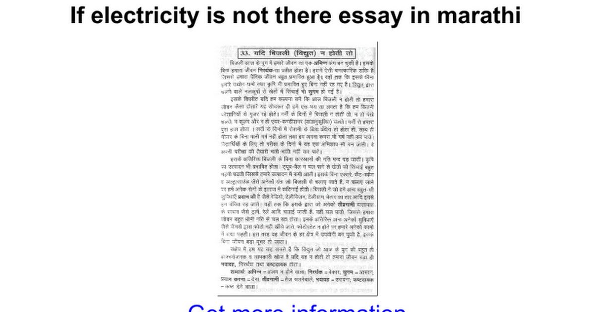 Load shedding in our town essay