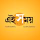 Ei Samay - Bengali News Paper apk