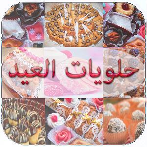 Tải حلويات العيد 2015 (دون أنترنت) APK