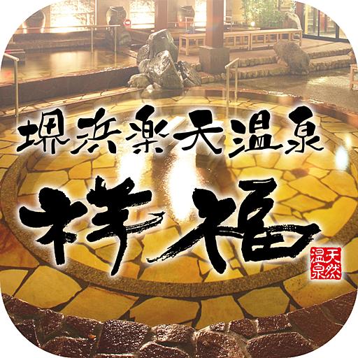 生活の堺浜楽天温泉祥福 LOGO-記事Game