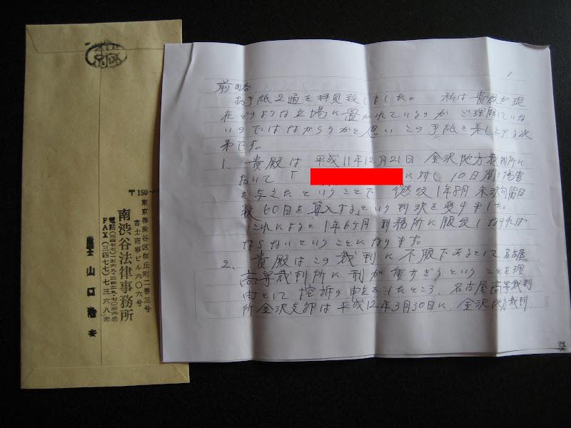 Photo: 平成12年5月22日付上告審国選弁護人山口治夫の手紙_01.jpg