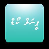 Maldives Penal Code
