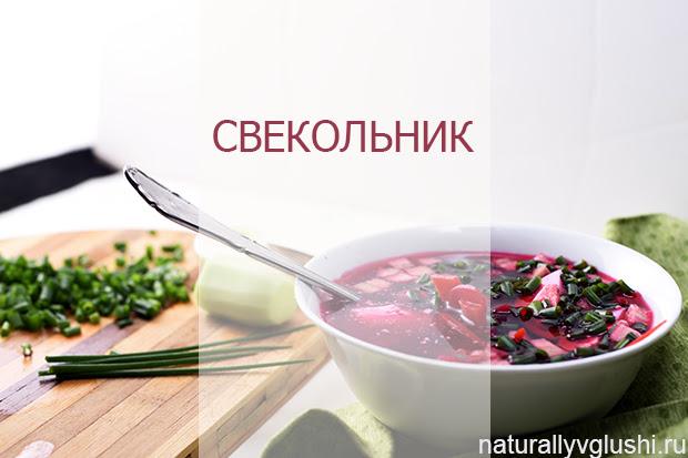 Свекольник рецепт | Блог Naturally в глуши