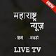 Maharashtra Live TV - Maharashtra News Live Android apk