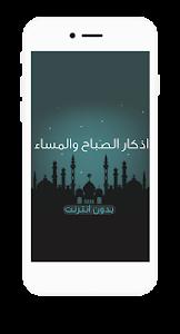 اذكارالصباح والمساء صوت دون نت screenshot 4
