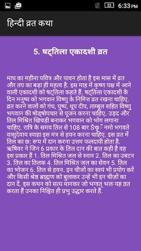 Hindu Vrat Collection - Upavas