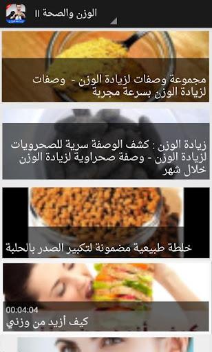 طرق سريعة لزيادة الوزن