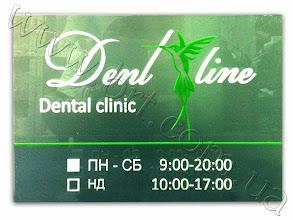 Photo: Табличка на дверь стоматологической клиники Dentline. Оргстекло, объемные буквы из молочного и салатового акрила