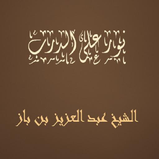 نور على الدرب - الشيخ عبد العزيز بن باز
