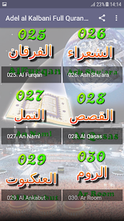 Adel al Kalbani Full Quran Read and Listen Offline for PC-Windows 7,8,10 and Mac apk screenshot 2