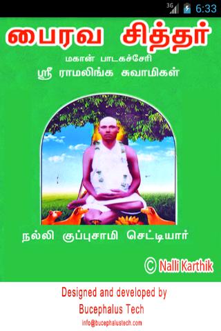 Nalli Bairava Siththar