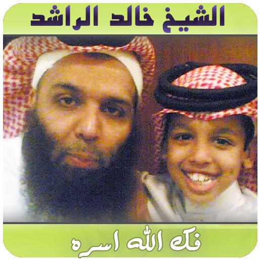 خالد الراشد - فك الله اسره Mp3