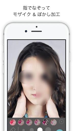 モザイク ぼかし Mosaic Blur 顔交換 アプリ無料