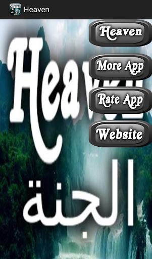Heaven in Islam