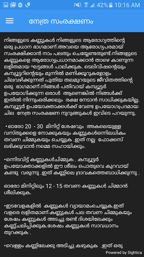 Netradaan Malayalam- screenshot