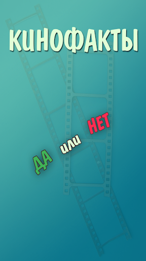 Кинофакты: да или нет