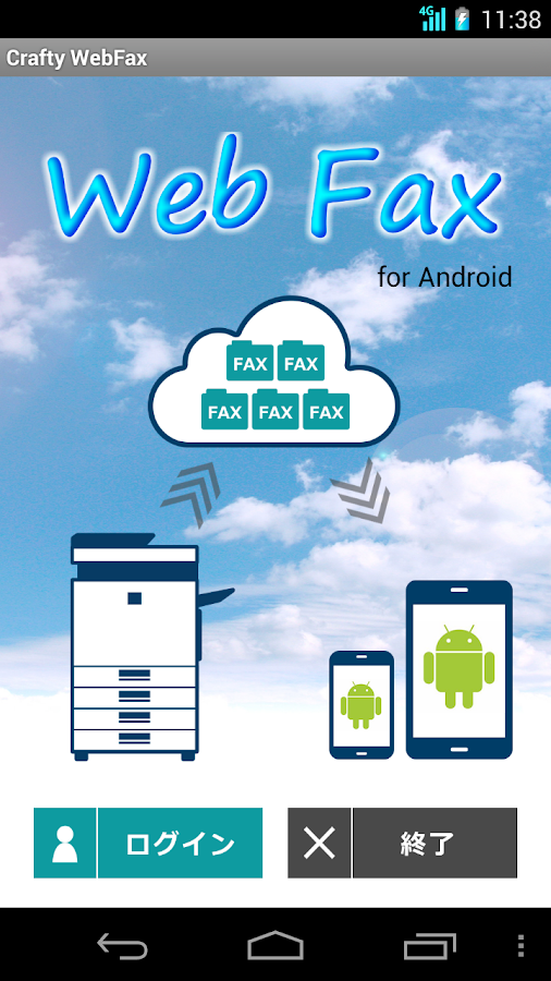 Crafty WebFax for Android- screenshot