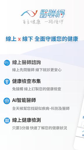 醫聯網 screenshot 13