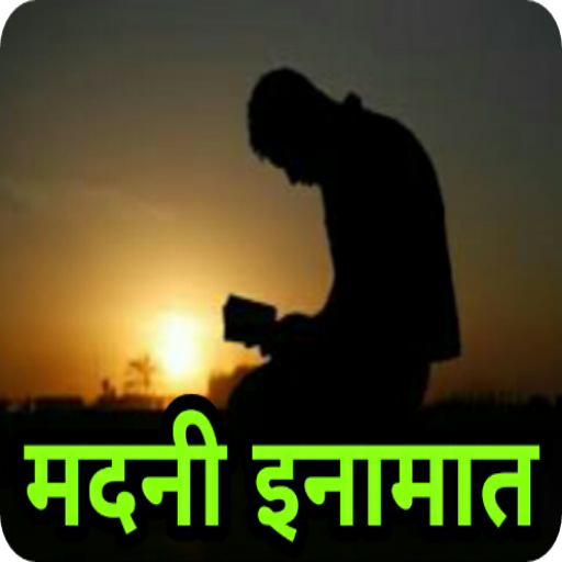 Madni Inamaat Hindi मदनी इनामात Android APK Download Free By Latest Android App N Games