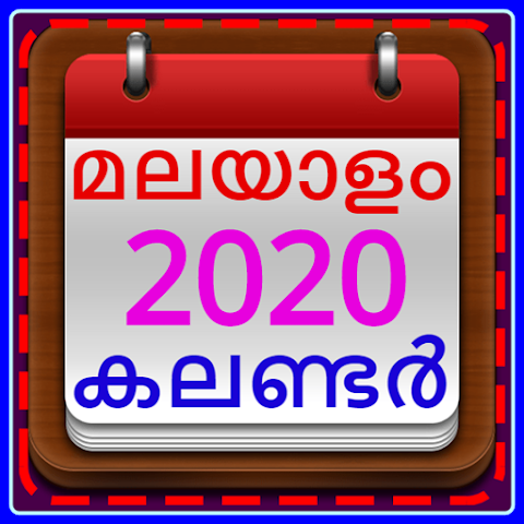 Calendar 2020 May Malayalam