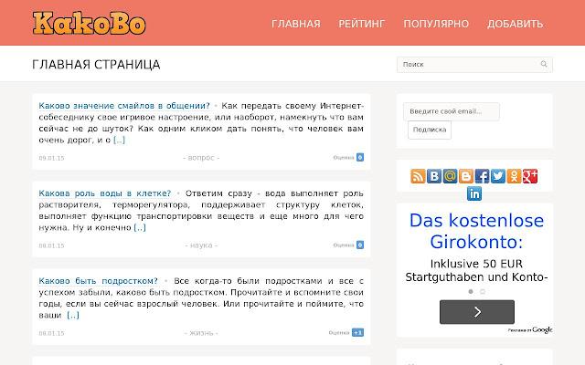 kakovo.com