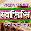 ঘরেই বানান বিকালের নাস্তা- Bikaler Nasta Recipe icon