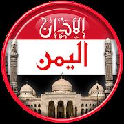 Azan Yemen: Prayer times Yemen 2017