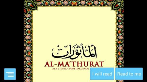 Al-Mathurat with Audio
