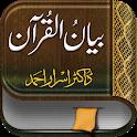Bayan-ul-Quran Dr Israar Ahmad icon