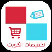 تنزيلات الكويت