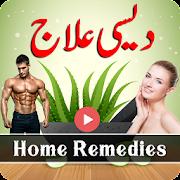 Home Remedies Gherlu Ilaj/Desi Ilaj