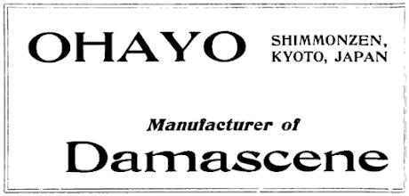 Photo: Ohayo advertisement 1904 Nakamura Ohayo in Kyoto