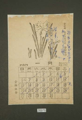 Calendar of the Year of 1946