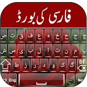 Red Rose Persian Keyboard