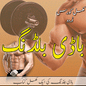 Body Building Complete Training & Tips In Urdu. icon